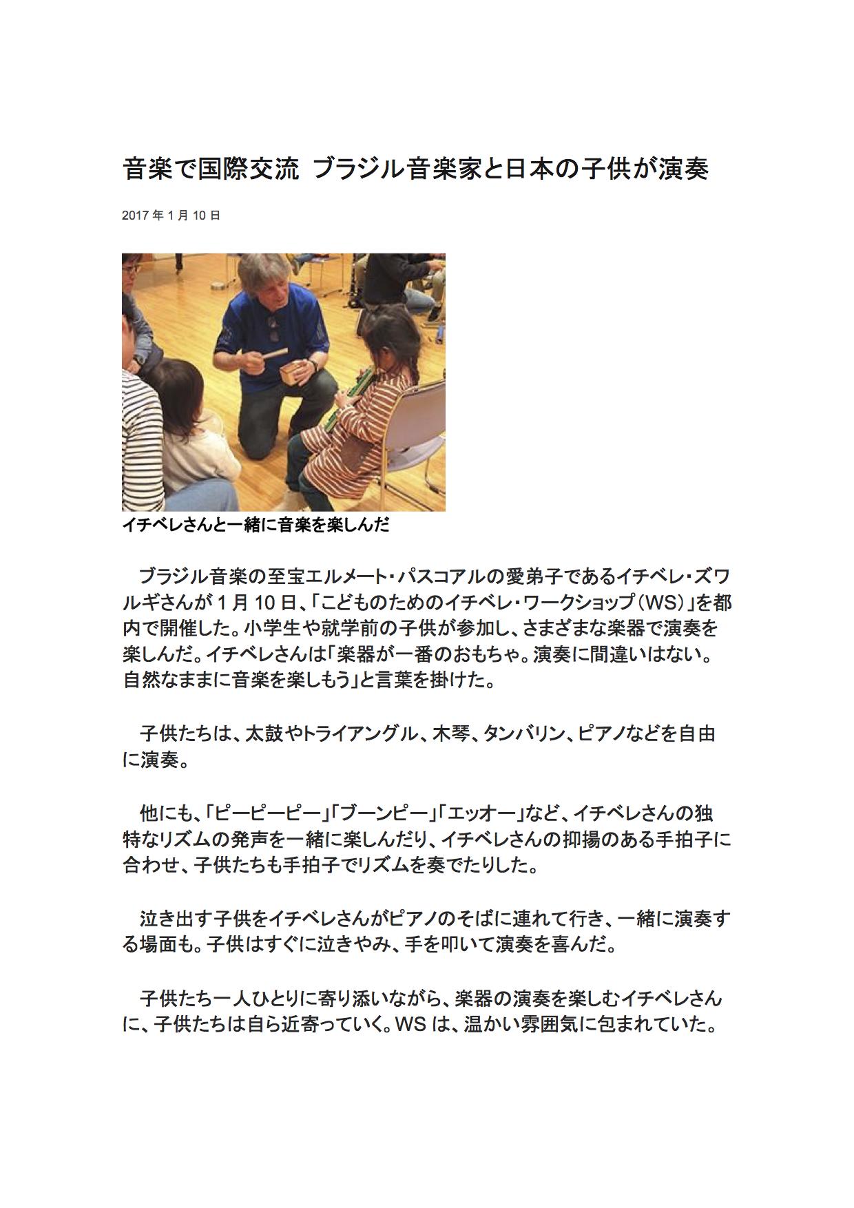イチベレ教育新聞